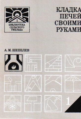 Книга А. М. Шепелева «Кладка печей своими руками», главная, настольная для нескольких поколений печников, обложка одного из изданий