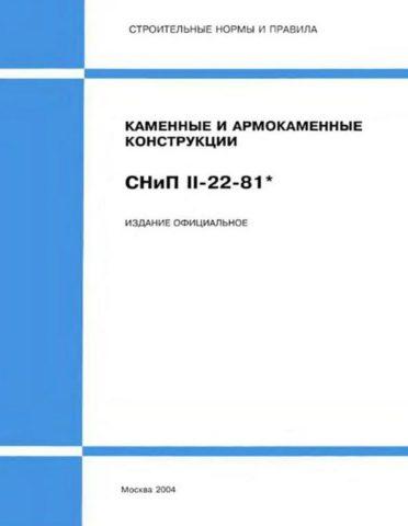 Обложка СНиП II-22-81 «Каменные и армокаменные конструкции»