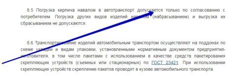 Выдержка из ГОСТ 379*2015