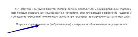 Выдержка из ГОСТ 530*2012